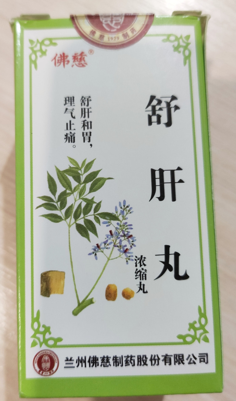Шу ґань вань (Шугань) - пігулки для печінки 舒肝丸, 999 Три дев'ятки, 200 пігулок