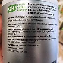 Мікотон Амріта - потужний і безпечний біосорбент, імунокоректор та антиоксидант 50 гм, фото 3