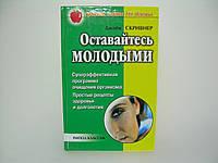 Скривнер Д. Оставайтесь молодыми. Суперэффективная программа очищения организма (б/у)., фото 1