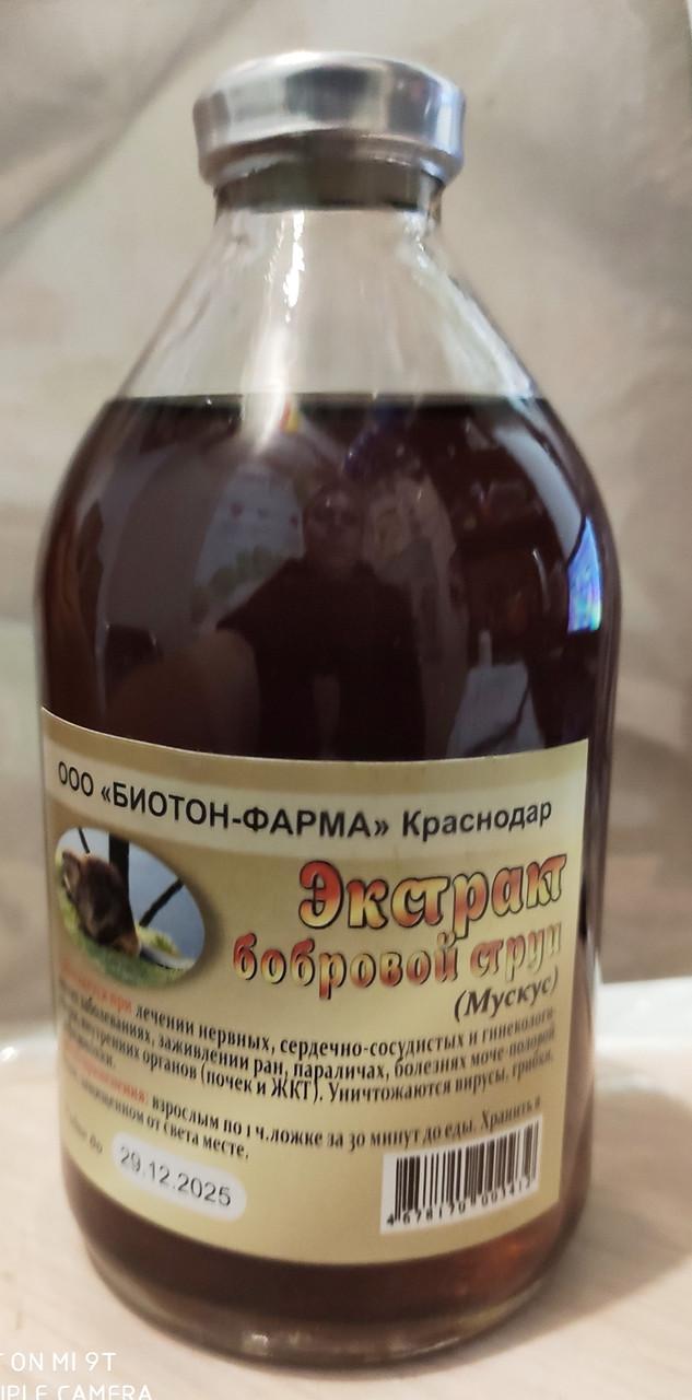 Боброва струмінь (мускус), екстракт,водно-спиртовий по 250 мл