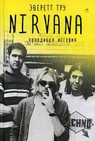 Nirvana = Нирвана: правдивая история. Эверетт Тру (Твердый переплет)