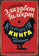 Кулинарная книга моей прабабушки. Элизабет Гилберт (Твердый переплет)