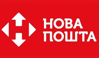 Номера посылок Новой почты - отследить посылку ТТН