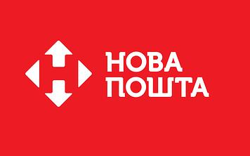 Номера посылок Новой Почты - ТТН