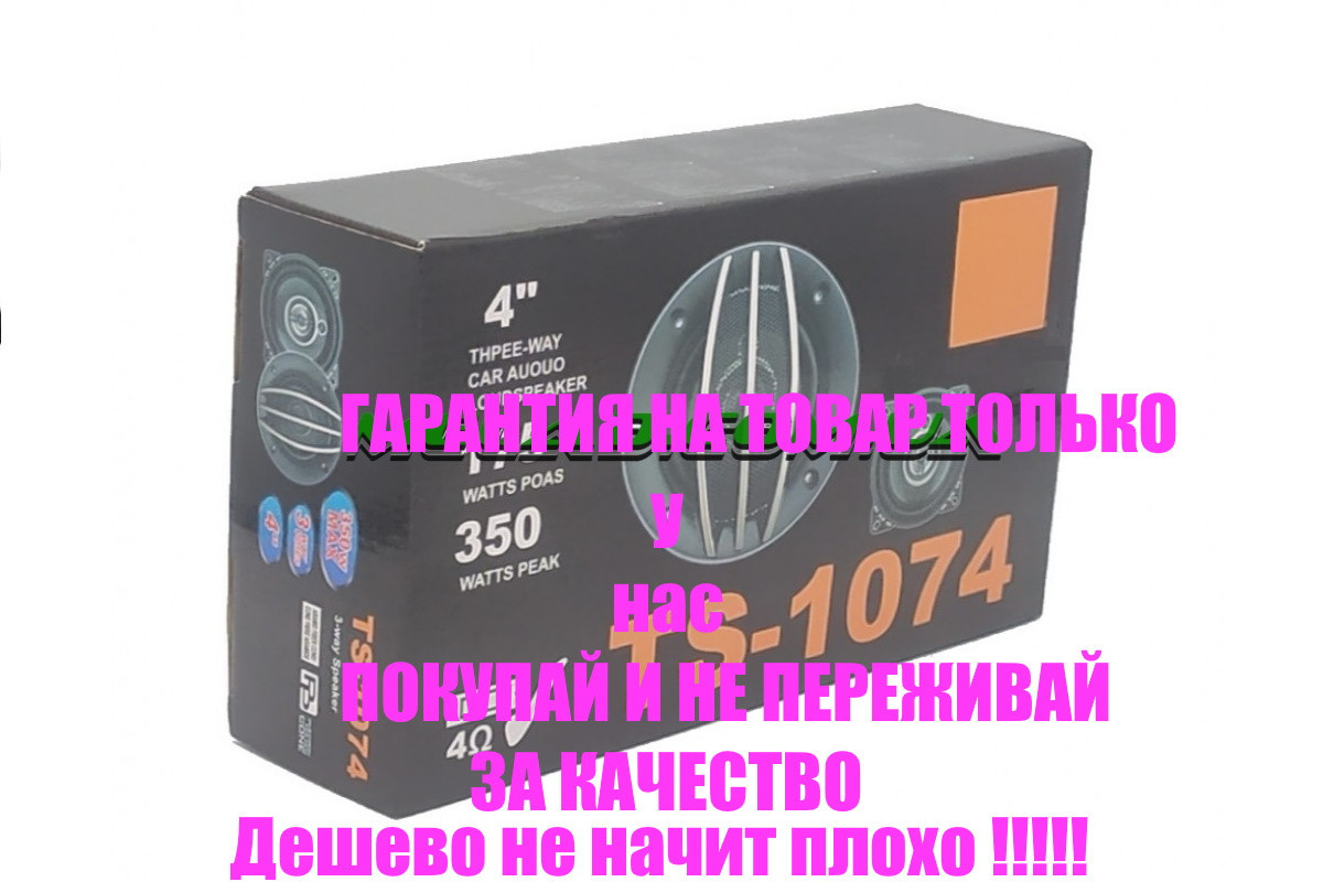 Акустическая система для автомобиля TS-1074