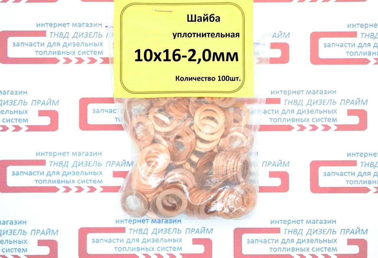 Шайба (кольцо) медная 10 х 16 х 2 мм