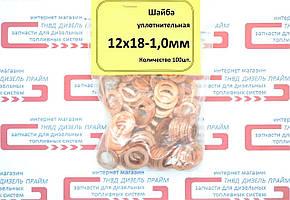Шайба медная 12 х 18 - 1 мм., фото 2
