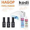 Стартовый набор гель-лаков Kodi с УФ лампой