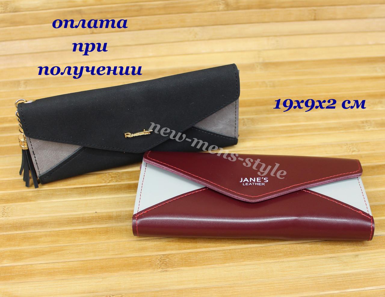Женский кожаный кошелек клатч гаманець шкіряний барсетка JANES