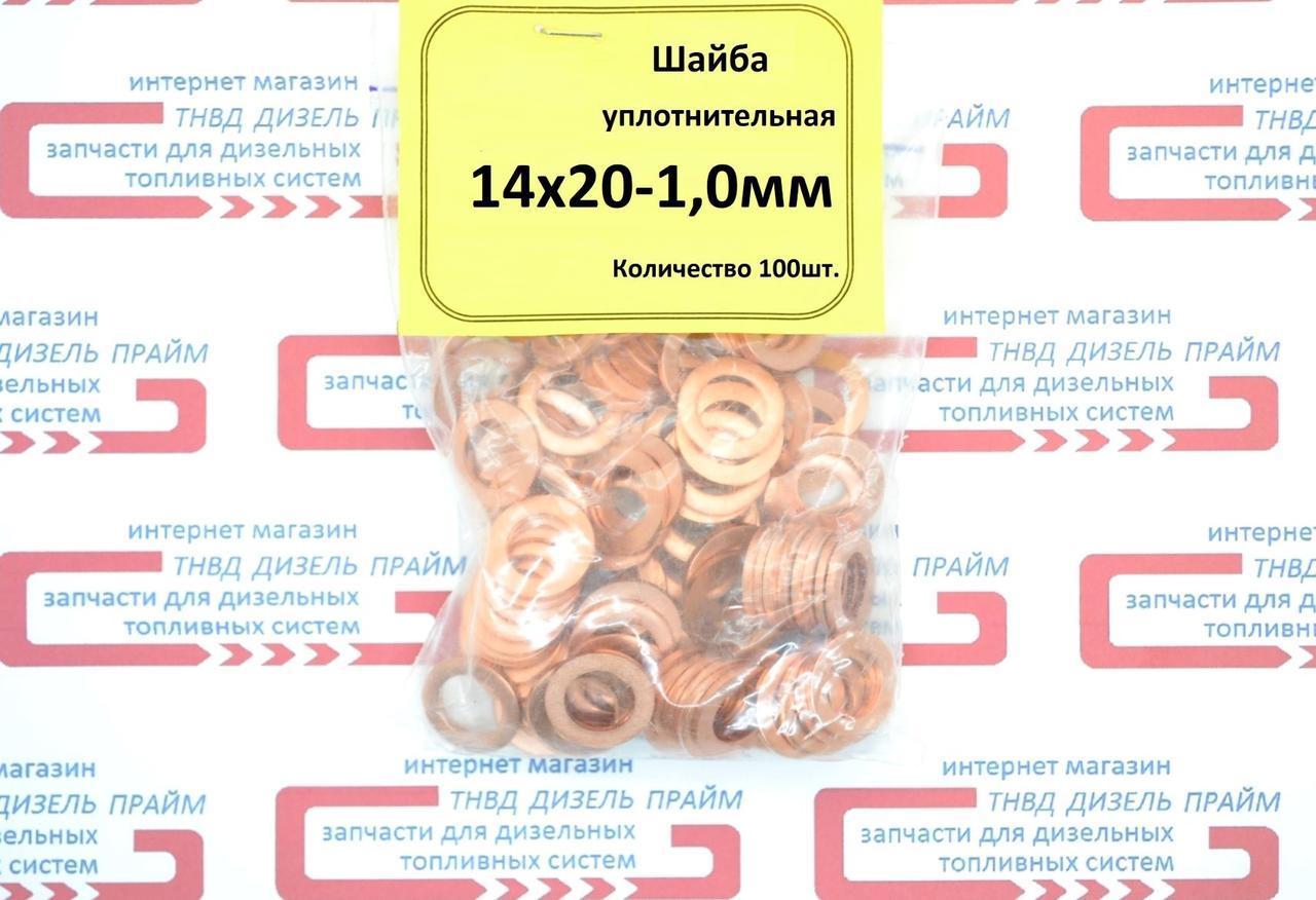 Шайба (кольцо) медная 14 х 20 х 1 мм