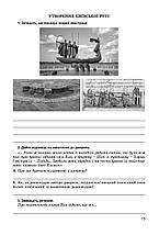 Історія України 7 клас. Робочий зошит. В.С.Власов. Генеза, фото 3