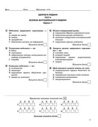 Зошит для поточного і тематичного контролю Основи здоров'я 7 клас Бойченко Генезу, фото 2