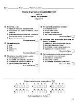 Зошит для поточного і тематичного контролю Основи здоров'я 7 клас Бойченко Генезу, фото 3