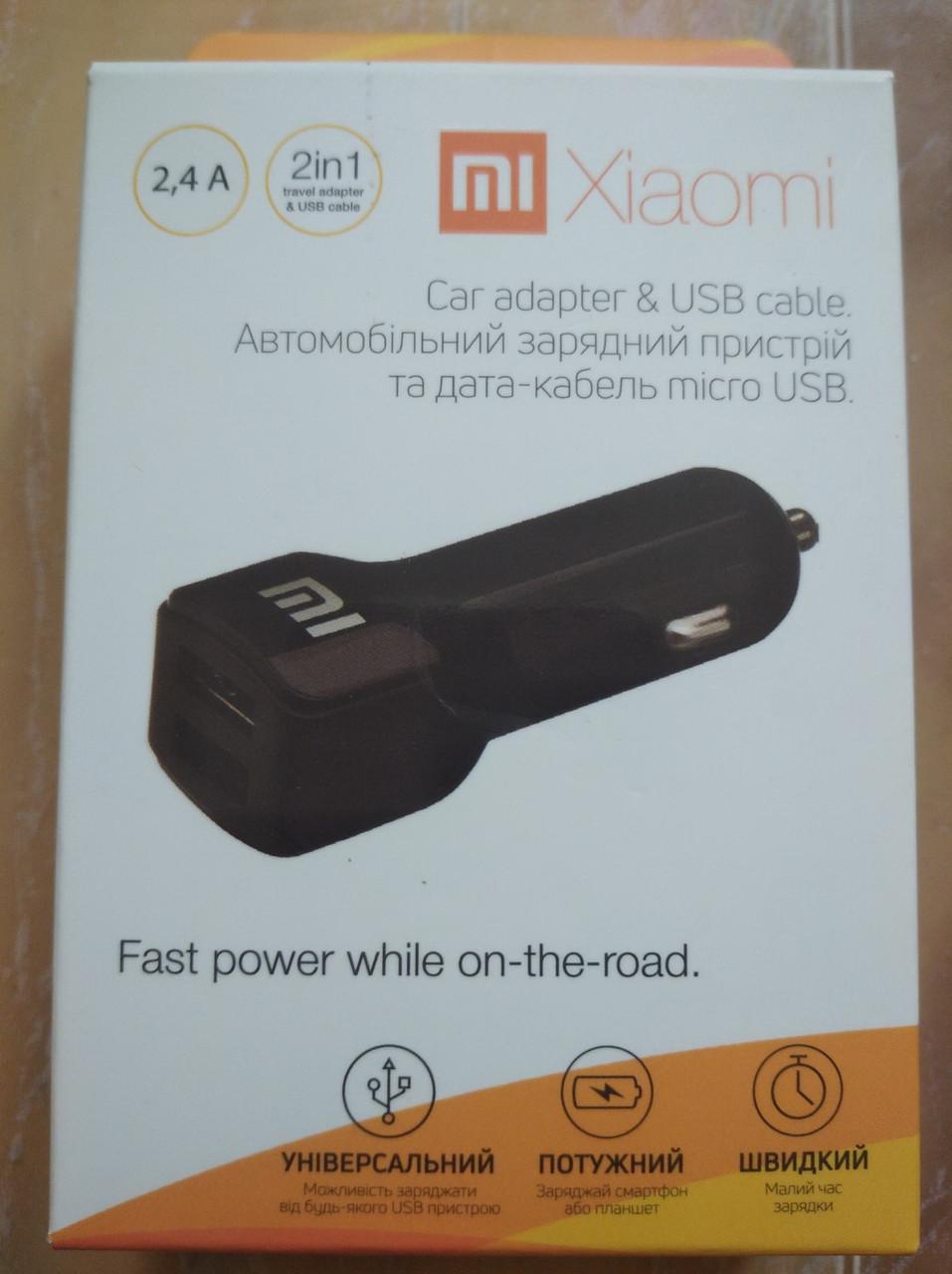 АЗУ автомобильное зарядное устройство в прикуриватель Xiaomi Mi 2.4 + кабель