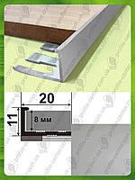 Гибкий Г - профиль для плитки 8-9 мм L-2.7м. АПГ 10.