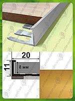 Гибкий Г - профиль для плитки 8-9 мм L-2.7м. АПГ 10. Золото (анод)