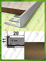 Гибкий Г - профиль для плитки 8-9 мм L-2.7м. АПГ 10. Бронза (анод)