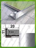 Гибкий Г - профиль для плитки 8-9 мм L-2.7м. АПГ 10. Полированный