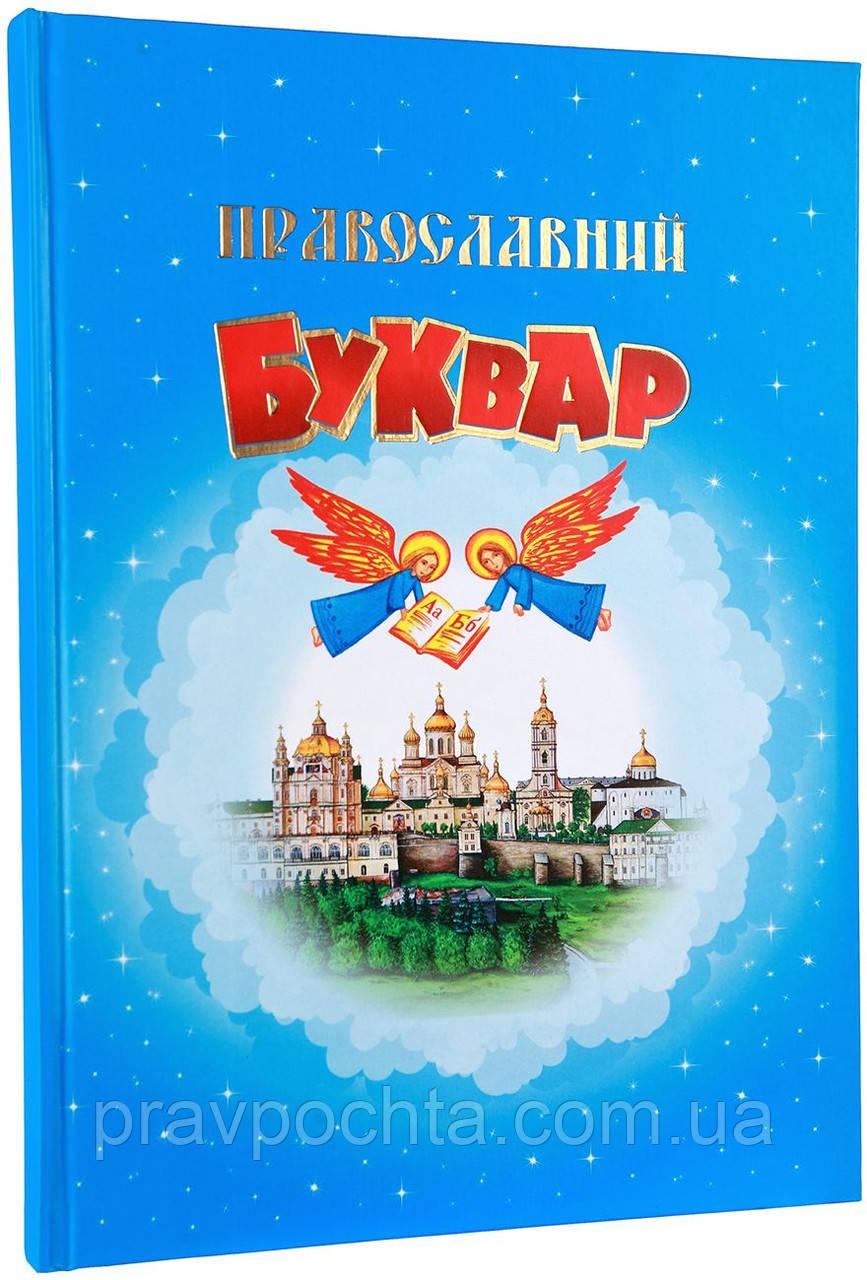 Православний буквар (украинский язык)