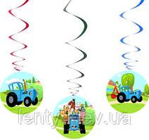 """Гирлянды-подвески """"Синий трактор"""" (6 шт) (спиральки бумажные Редкие малотиражные) -"""