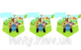 """Флажки-гирлянды """"Синий трактор"""" (гирлянда из пятиугольных флажков) вымпелы  -малотиражные издания-"""