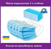 Медицинские маски 3х слойные с фильтром (МЕЛЬТБЛАУН), зажимом для носа 100шт.