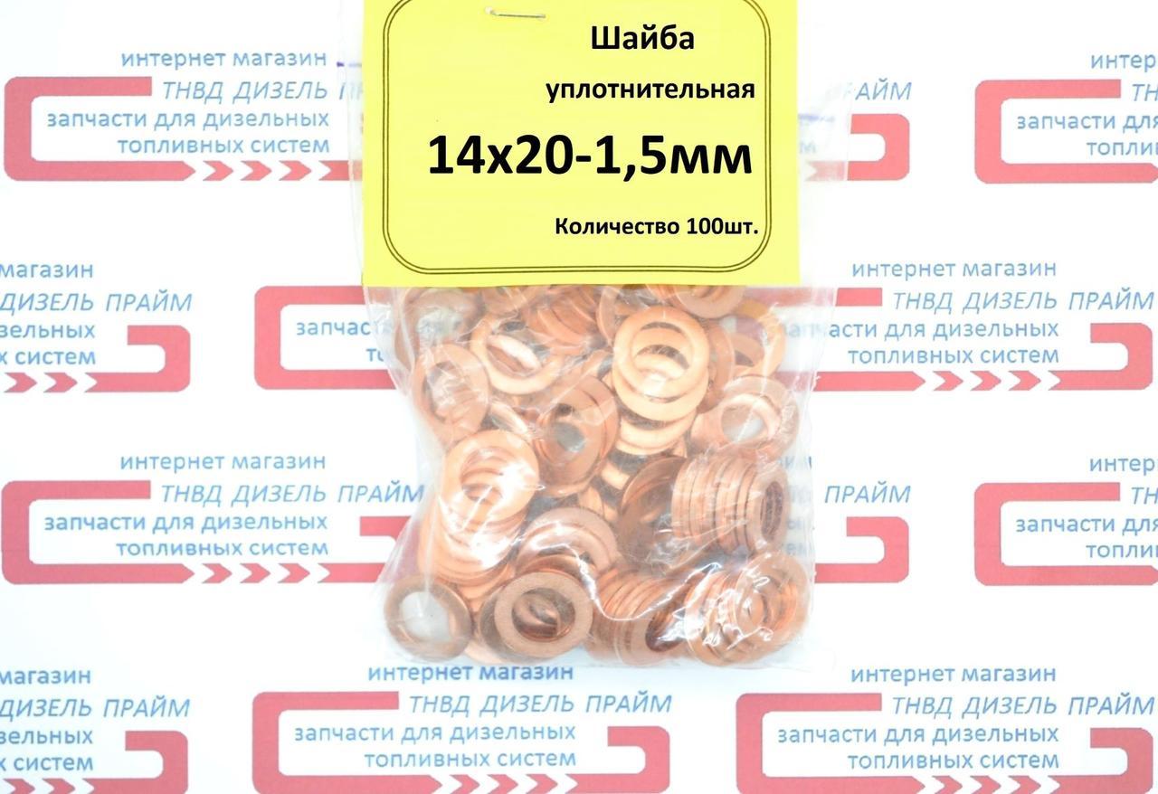 Шайба (кольцо) медная 14 х 20 х 1,5 мм