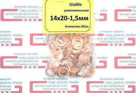 Шайба (кільце) мідна 14 х 20 х 1,5 мм, фото 2