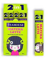 Чай Матча Латте (маття) Teahouse 2в1 в стиках, 10шт/15г, фото 1