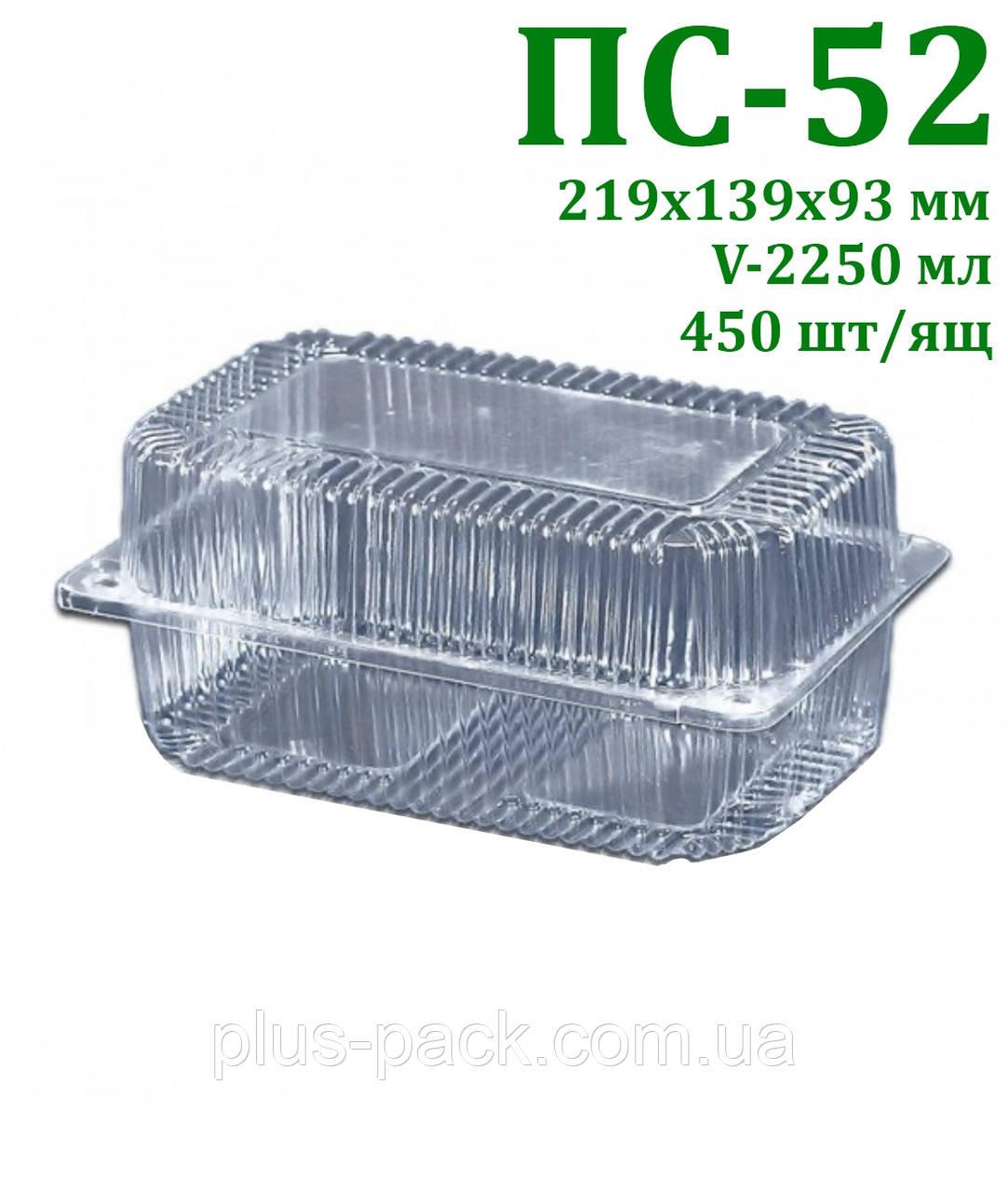 Одноразовий контейнер для харчових продуктів 219х139х93мм, 2250 мл