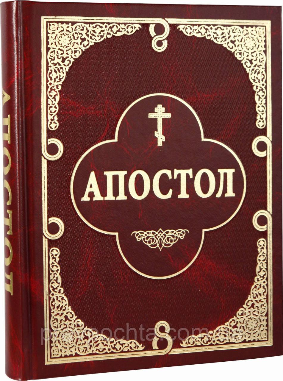 Апостол українською мовою с перекладом на церковнославянську мову