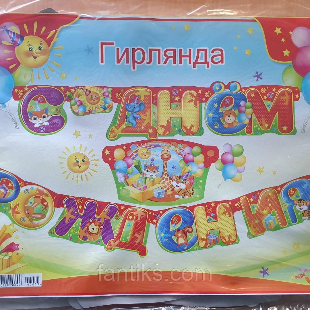 """Гирлянда большая """"С днем рождения!"""" - 2,5 м"""