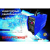 Сварочный инвертор Беларусмаш БСА ММА-370 IGBT   Оригинал