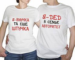 """Парні футболки Family Look """"Я - дід, в сім'ї авторитет. Я - онука, та ще штучка"""" Push IT"""