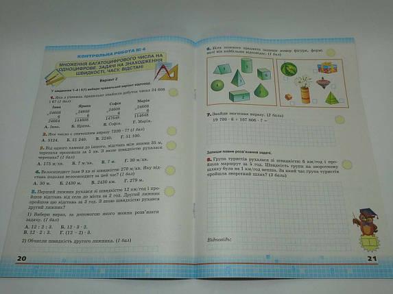 Оріон Математика 4 клас Перевірка предметних компетентностей Листопад, фото 2