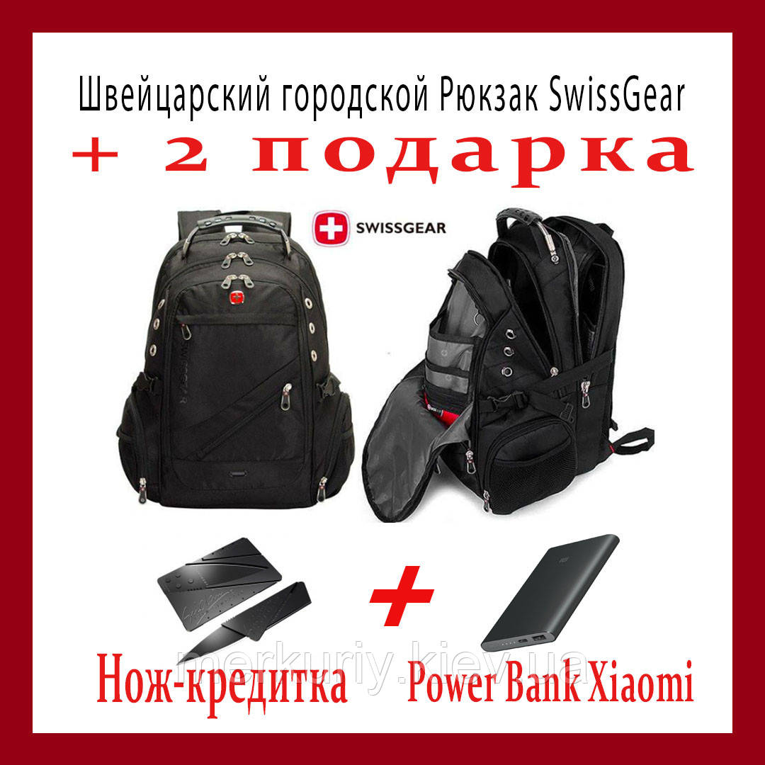 Швейцарский городской рюкзак SwissGear +2 ПОДАРКА