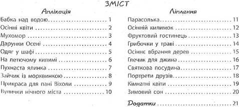 Ранок Дитина Альбом з аплікації та ліплення 6 рік життя 2 частини Яковлєва, фото 2