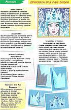 Ранок Дитина Альбом з аплікації та ліплення 6 рік життя 2 частини Яковлєва, фото 3