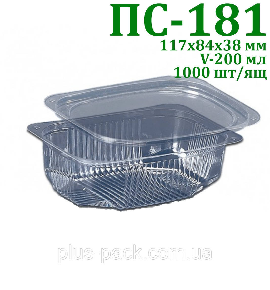 Упаковка пластиковая для пищевых продуктов (200 мл), 1000шт/ящ