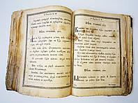 Кадисма на старом церковнославянском языке. Антикварная книга на религиозную тематику. Книга церковная кадисма