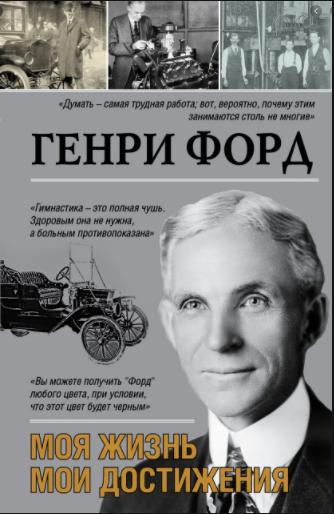 """Генри Форд """"Моя жизнь, мои достижения"""" (мягкая обложка)"""
