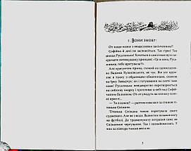 Русалонька із 7-В або Прокляття роду Кулаківських. Книга 1. Марина Павленко. Теза, фото 2