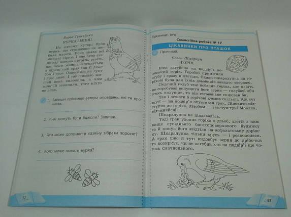 Ранок Школа читання 2 клас Тексти листівки для самостійного читання Хрестоматія, фото 2