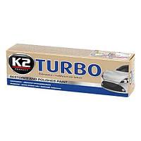 Полироль кузова (восковая) 120гр turbo K2 (БИД Амулет)