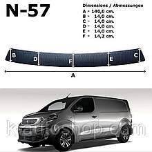 Пластикова накладка заднього бампера для Peugeot Expert lll L1 4.5 m, L2 4.95 m (з 2 задніми дверима) 2016+