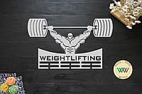 """Вешалка для медалей из дерева, медальница """"Weightlifting"""" пауэрлифтинг"""