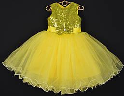 """Платье нарядное детское """"Зарина"""" с пайетками. 3-4 года. Желтое. Оптом и в розницу"""