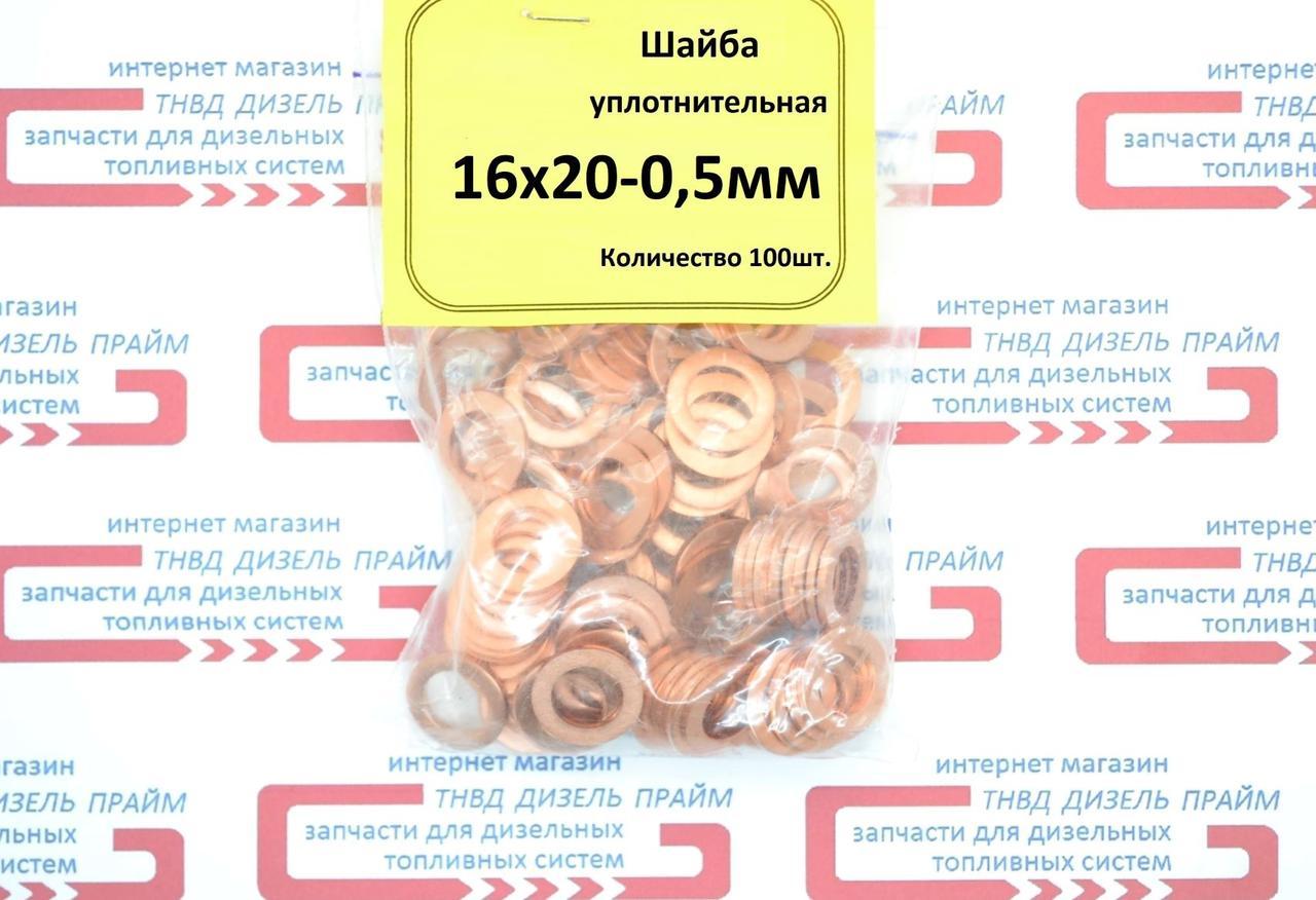 Шайба медная 16 х 20 х 0.5 мм