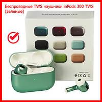 Беспроводные TWS наушники inPods 300 TWS (зеленые) с дизайном Earpods Pro, наушники для iphone, айфон наушники