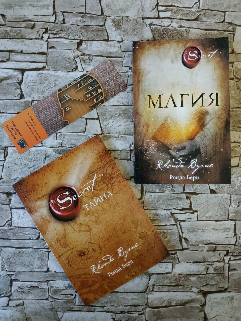 """Набор книг """"Магия"""" """"Тайна"""" Ронда Берн"""